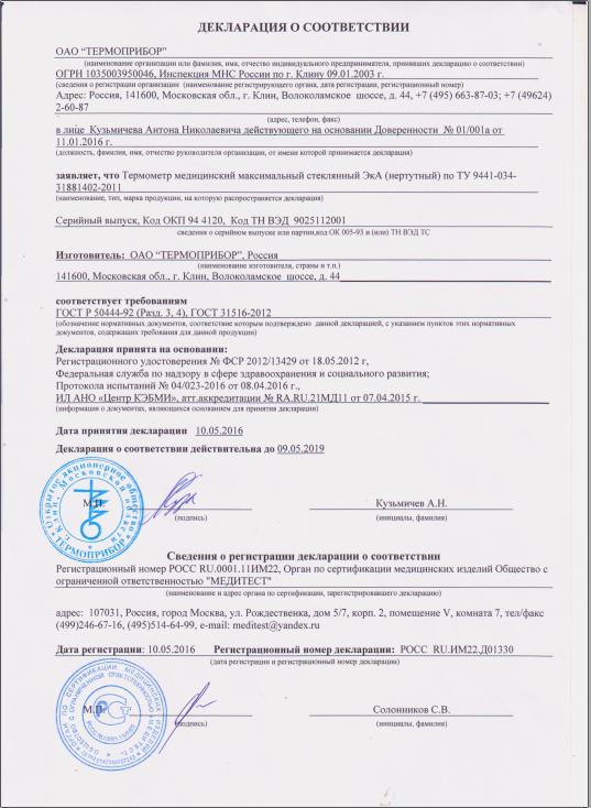 deklaration-eka