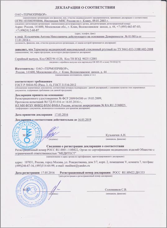 deklaration-sootv-term-medmax-2016