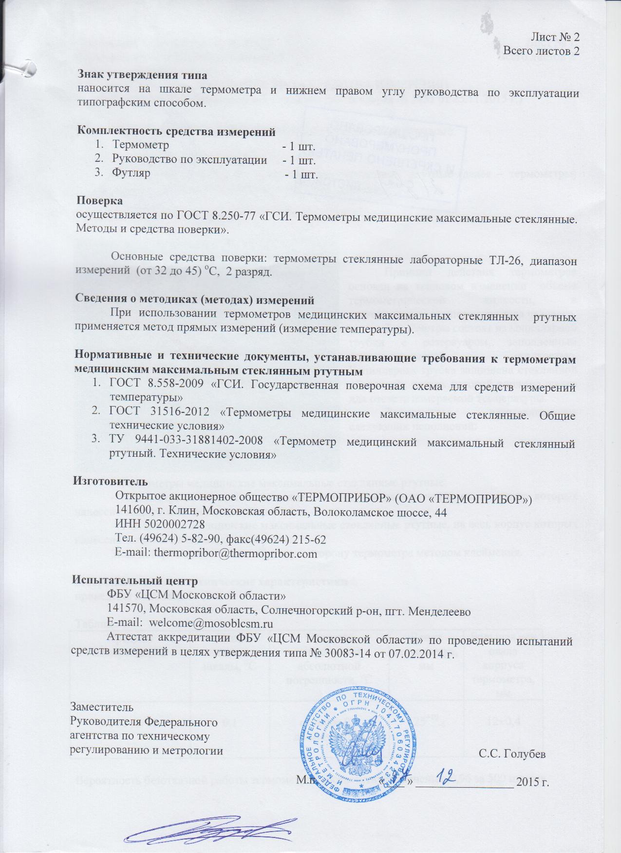 prilozh-2-svidetelstvo-utv-37472