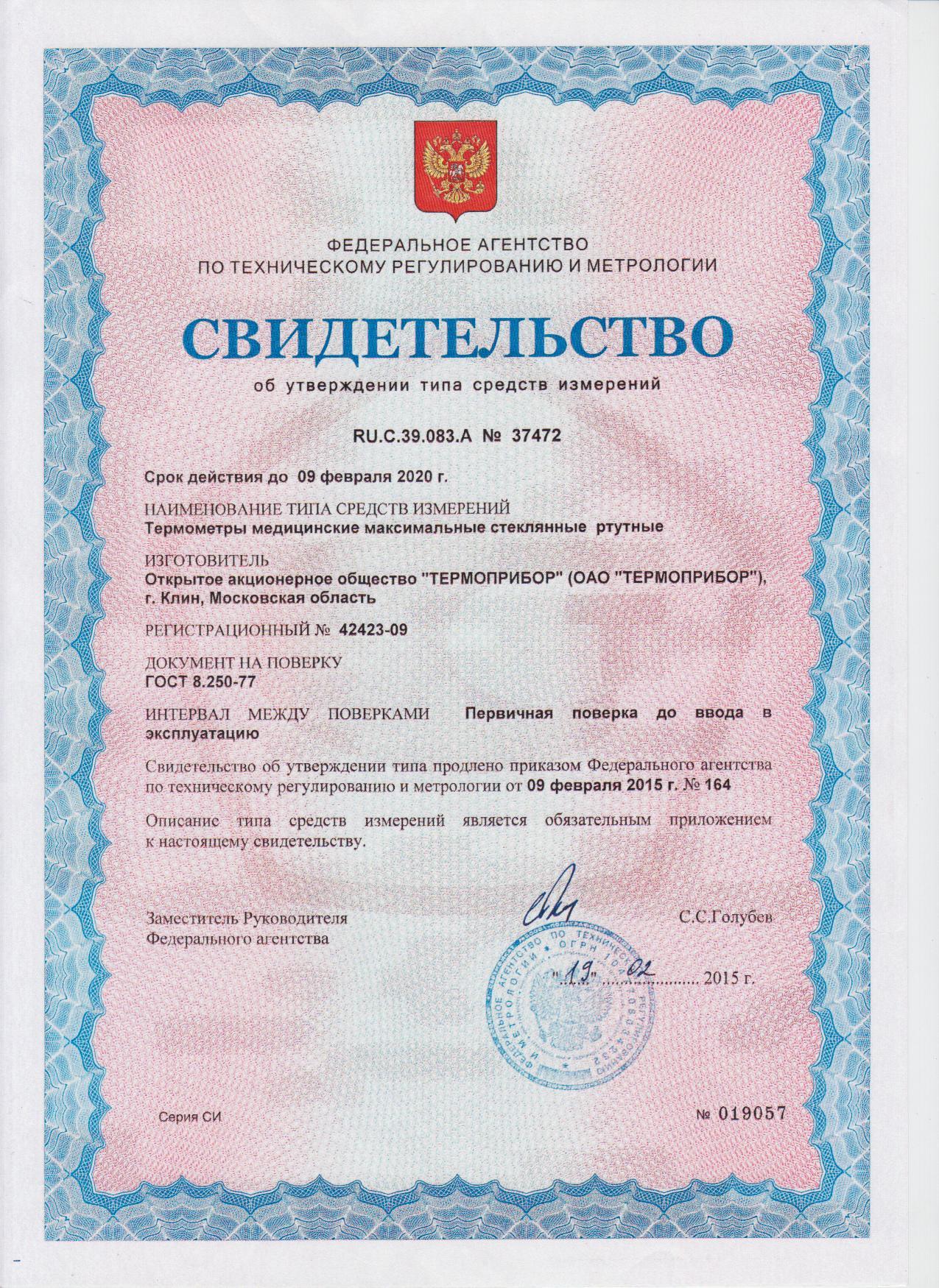 svidetelstvo-utv-37472-term-medmax